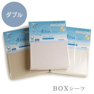 ボックスシーツ d-cut防ダニカバー D ダブルサイズ (140×200×25cm) 3色対応|wakuwaku-land