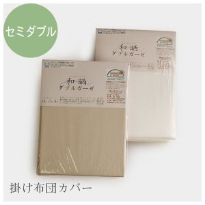 和晒 ダブルガーゼカバー 掛け布団カバー セミダブル (170cm×210cm) 2色対応|wakuwaku-land