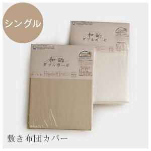 敷き布団カバー 和晒 ダブルガーゼカバー シングル (105cm×215cm) 2色対応|wakuwaku-land