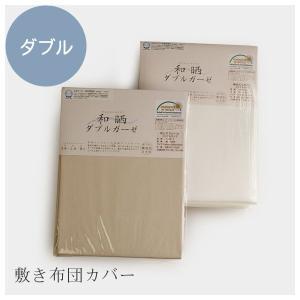 敷き布団カバー 和晒 ダブルガーゼカバー ダブル (145cm×215cm) 2色対応|wakuwaku-land