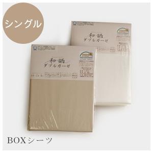 ボックスシーツ ダブルガーゼカバー シングルサイズ ファブリックプラス 和晒 2色対応|wakuwaku-land