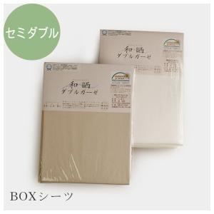 ボックスシーツ ダブルガーゼカバー セミダブルサイズ ファブリックプラス 和晒 2色対応|wakuwaku-land