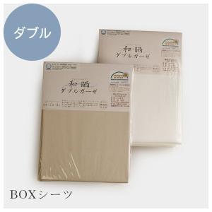 ボックスシーツ ダブルガーゼカバー ダブルサイズ ファブリックプラス 和晒 2色対応|wakuwaku-land