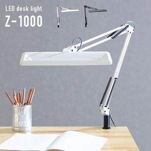 照明 LED デスクライト 無段階調光式 LED デスクライト Z−1000 2色対応|wakuwaku-land