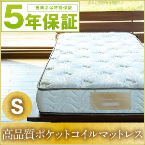 マットレス シングル ポケットコイル Premium Suite Gold シングル|wakuwaku-land