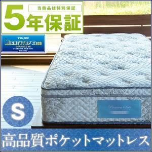 マットレス シングル ポケットコイル Premium Suite Diamond(ダイヤモンド) S|wakuwaku-land