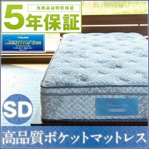 マットレス セミダブル ポケットコイル Premium Suite Diamond(ダイヤモンド) SD|wakuwaku-land