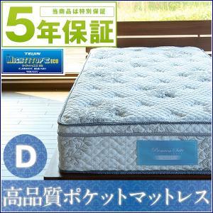 マットレス ダブル ポケットコイル Premium Suite Diamond(ダイヤモンド) D|wakuwaku-land