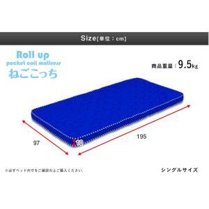 薄型マットレス 丸められる ポケットコイルマットS 5年保証 ねごこっち シングル|wakuwaku-land|02