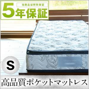 ポケットコイルマットレス Premium Suite Platinum シングルサイズ|wakuwaku-land