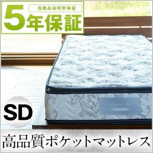 ポケットコイルマットレス Premium Suite Platinum セミダブルサイズ|wakuwaku-land