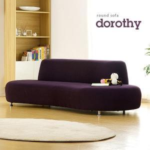 ラウンドソファ dorothy(ドロシー) パープル|wakuwaku-land