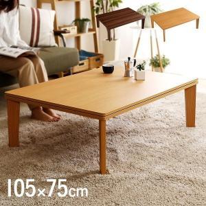 こたつテーブル Frank フランク 幅105cm HT105G 石英ヒーター こたつ コタツ 長方形 リバーシブル天板 炬燵 単品 センターテーブル こたつ台 座卓|wakuwaku-land