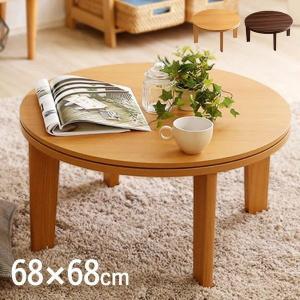 こたつテーブル Frank フランク 幅68cm HTR68G 石英ヒーター こたつ コタツ 丸型 リバーシブル天板 炬燵 単品 センターテーブル こたつ台 座卓|wakuwaku-land