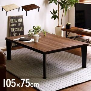 こたつテーブル OPTIMAL(オプティマル) ヴィンテージタイプ 幅105cm HT105VG 石英ヒーター こたつ 長方形 リバーシブル天板 単品 センターテーブル 座卓|wakuwaku-land