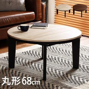 こたつテーブル OPTIMAL(オプティマル) ヴィンテージタイプ 幅68cm HTR68VG 石英ヒーター こたつ コタツ 丸型 リバーシブル天板 単品 センターテーブル 座卓|wakuwaku-land