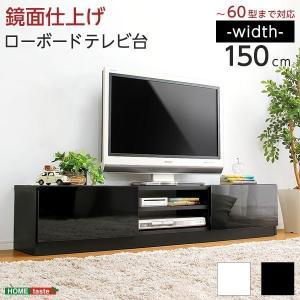 鏡面仕上げ 60型まで対応 150cm幅 収納 収納家具 テレビ台 リビング 薄型 引き出し スリム設計のローボードテレビ台|wakuwaku-land