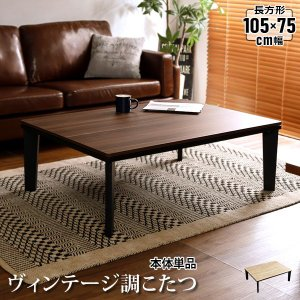 1年保証付き/リバーシブル天板 こたつ テーブル本体単品 薄型 石英管 テーブル こたつテーブル 長方形 105×75cm ヴィンテージタイプ OPTIMAL(オプティマル)|wakuwaku-land