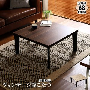 1年保証付き/リバーシブル天板 こたつ テーブル本体単品 薄型 石英管 テーブル こたつテーブル 正方形 68×68cm ヴィンテージタイプ OPTIMAL(オプティマル)|wakuwaku-land
