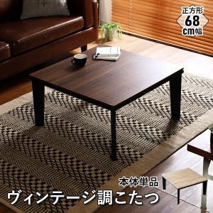 1年保証付き/リバーシブル天板 こたつ テーブル本体単品 超薄型 フラットヒーター テーブル こたつテーブル 正方形 68×68cm ヴィンテージタイプ|wakuwaku-land
