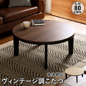 1年保証付き/リバーシブル天板 こたつ テーブル本体単品 超薄型 フラットヒーター テーブル Likable(ライカブル) 丸型 80cm径 ヴィンテージタイプ|wakuwaku-land