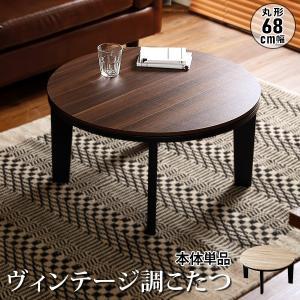 1年保証付き/リバーシブル天板 こたつ テーブル本体単品 薄型 石英管 テーブル こたつテーブル 丸型 68cm幅 ヴィンテージタイプ OPTIMAL(オプティマル)|wakuwaku-land