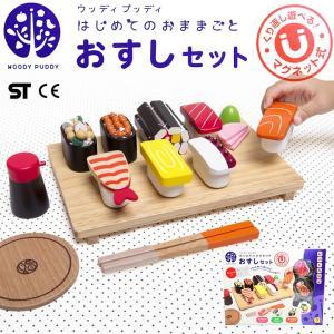 安心の正規品 ままごと おすしセット 木製 マグネット式 調理器具|wakuwaku-land