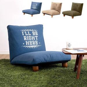 42段階リクライニング機能付 座椅子 Floor sofa 3色対応|wakuwaku-land