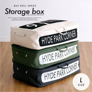収納 ボックス ファスナー付き 取っ手付き Storage box (ストレージボックス) Lサイズ 幅59cm|wakuwaku-land
