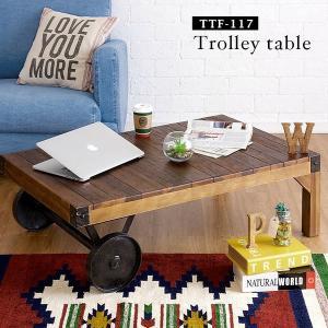 センターテーブル ローテーブル ヴィンテージ 木製テーブル コーヒーテーブル カフェテーブル テーブル おしゃれ 車輪付き trolley table (トロリーテーブル)|wakuwaku-land