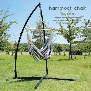 アウトドア ハンモック 自立式ハンモックチェア RKC-538BL|wakuwaku-land