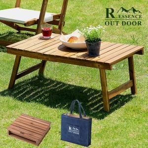 ガーデンファニチャー ガーデンテーブル センターテーブル 折りたたみ ローテーブル Folding low table(フォールディングローテーブル) トートバック付き|wakuwaku-land