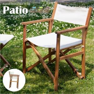 ガーデンチェア アウトドアチェア 折りたたみディレクターチェア patio(パティオ) 4色対応|wakuwaku-land