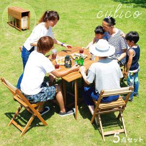 ガーデンテーブルセット ガーデン5点セット 折りたたみ ダイニング 5点セット clico(クリコ)|wakuwaku-land