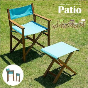 ガーデンチェア アウトドアチェア ガーデンチェアー アウトドアチェアー スツール オットマン 折りたたみディレクターチェア 2点セット patio(パティオ) 4色対応|wakuwaku-land