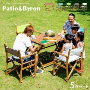 ガーデンテーブルセット ガーデンテーブル ガーデンチェア ガーデン5点セット Patio&Byron(パティオ&バイロン) 5色対応 wakuwaku-land