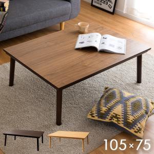 こたつ台 テーブル フラットヒーター こたつテーブル 単品 KT-303 105x75cm 長方形|wakuwaku-land