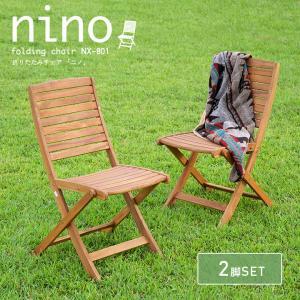ガーデンチェア ガーデンファニチャー 木製 折りたたみチェア 折りたたみチェアー おしゃれ 2脚セット nino(ニノ)|wakuwaku-land