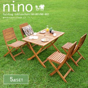 ガーデンファニチャー ガーデンテーブルセット ガーデンテーブル ガーデンチェア 折りたたみテーブル 折りたたみチェア ガーデン5点セット nino(ニノ)|wakuwaku-land