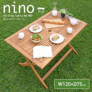 ガーデンファニチャー ガーデンテーブル テラステーブル レジャーテーブル 折りたたみテーブル 木製テーブル nino(ニノ) NX-802|wakuwaku-land