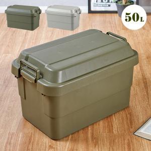 日本製/耐荷重100kg フタ付き 収納ボックス 収納ケース 50L コンテナボックス おしゃれ ガーデン トランクカーゴ TC-50|wakuwaku-land