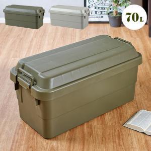 日本製/耐荷重100kg フタ付き 収納ボックス 収納ケース 70L コンテナボックス おしゃれ ガーデン トランクカーゴ TC-70|wakuwaku-land