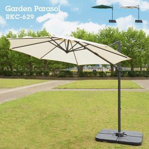 ガーデン ガーデンファニチャー サンシェード ベース 海 キャンプ バーベキュー 大型 吊り下げ式 大型自立式 ガーデンパラソル 294cm RKC-629 2色対応|wakuwaku-land