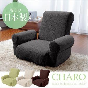 安心の日本製 座椅子 リクライニングチェア CHARO|wakuwaku-land