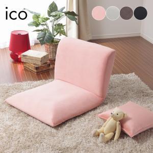 安心の日本製 リクライニング座椅子 ico クッション付|wakuwaku-land