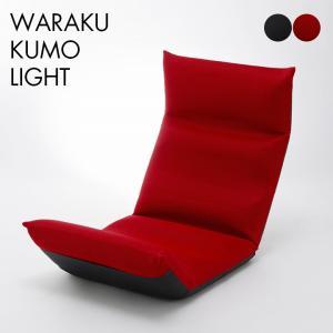 安心の日本製 座椅子 リクライニングフィットチェア 和楽の雲LIGHT UE|wakuwaku-land