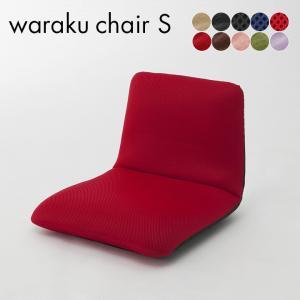 安心の日本製 座椅子 和楽チェア S|wakuwaku-land