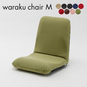 安心の日本製 座椅子 和楽チェア M|wakuwaku-land