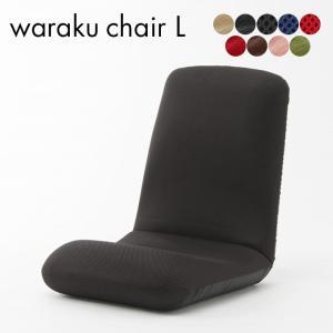 安心の日本製 座椅子 和楽チェア L|wakuwaku-land
