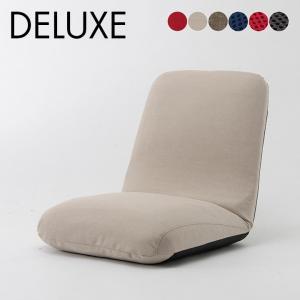 安心の日本製 座椅子 和楽チェア DELUXE|wakuwaku-land